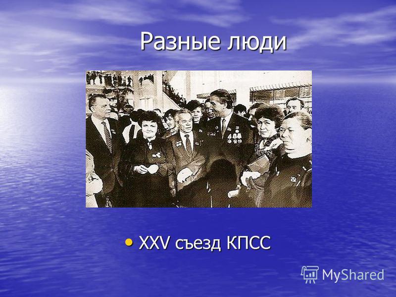 Разные люди XXV съезд КПСС XXV съезд КПСС