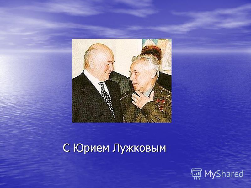 С Юрием Лужковым
