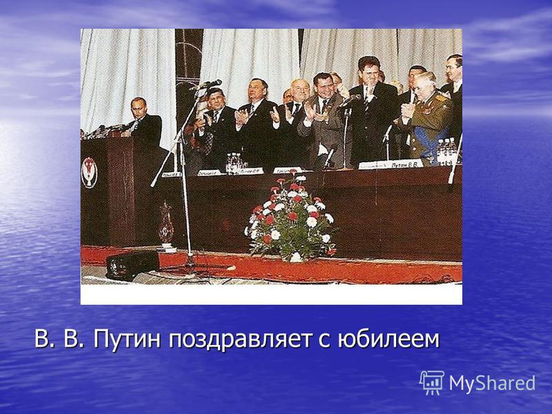 В. В. Путин поздравляет с юбилеем