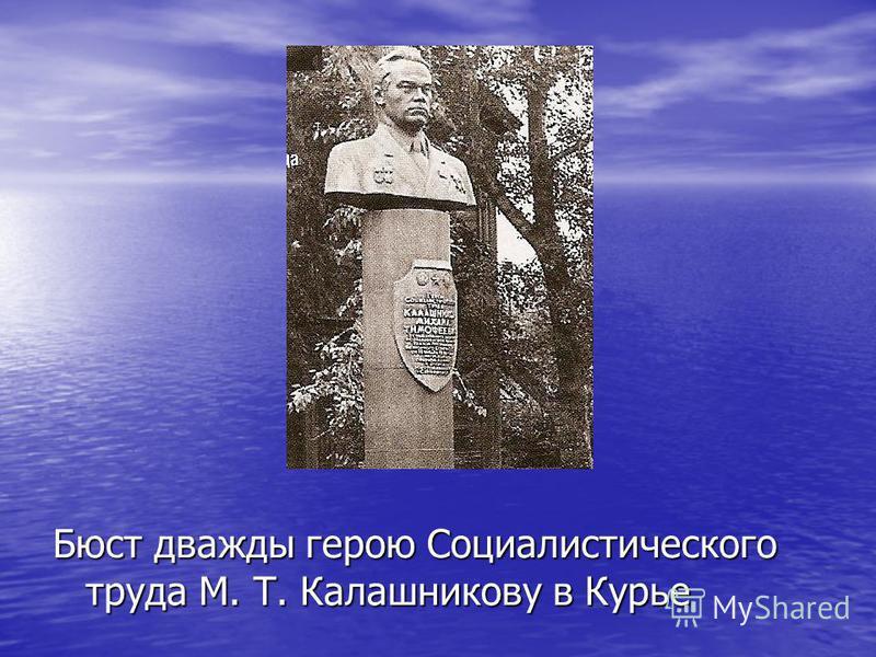Бюст дважды герою Социалистического труда М. Т. Калашникову в Курье