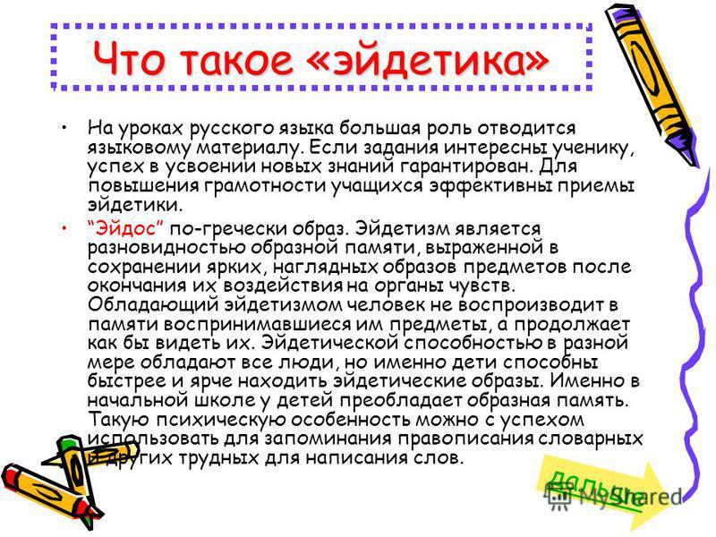 Что такое «эйдетика» На уроках русского языка большая роль отводится языковому материалу. Если задания интересны ученику, успех в усвоении новых знаний гарантирован. Для повышения грамотности учащихся эффективны приемы эйдетики. Эйдос по-гречески обр