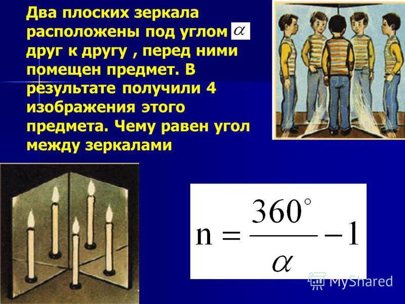 Два плоских зеркала расположены под углом друг к другу, перед ними помещен предмет. В результате получили 4 изображения этого предмета. Чему равен угол между зеркалами