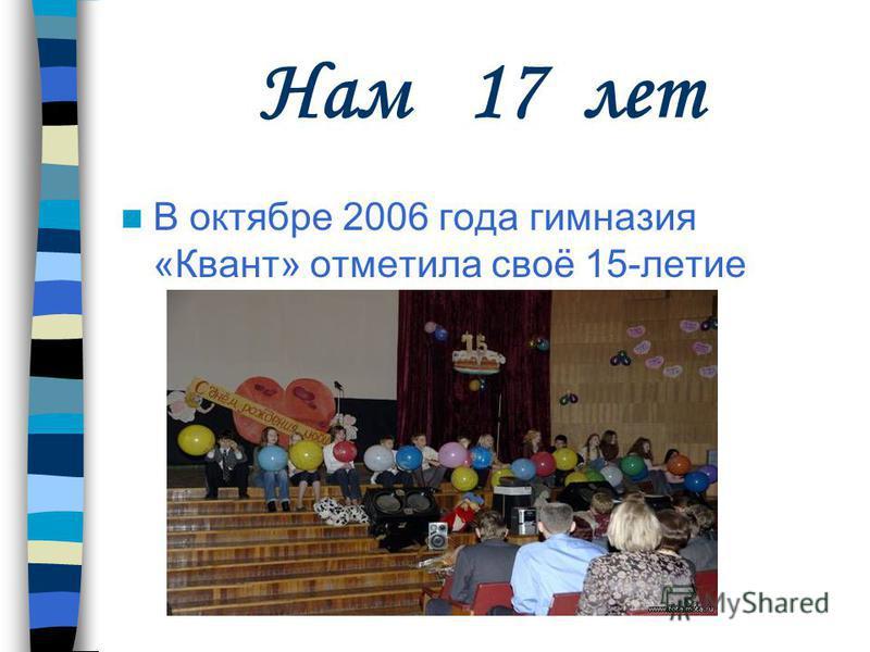 Гимназия «Квант» Великий Новгород 2008