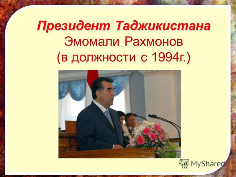 Президент Таджикистана Эмомали Рахмонов (в должности с 1994 г.)