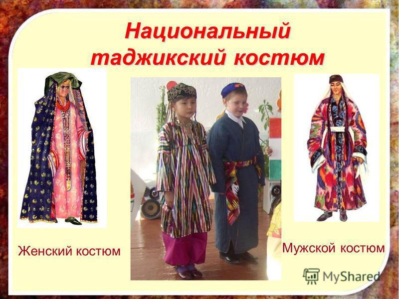 Национальный таджикский костюм Женский костюм Мужской костюм