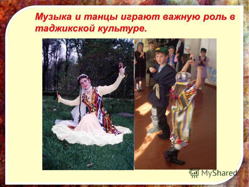 Музыка и танцы играют важную роль в таджикской культуре.
