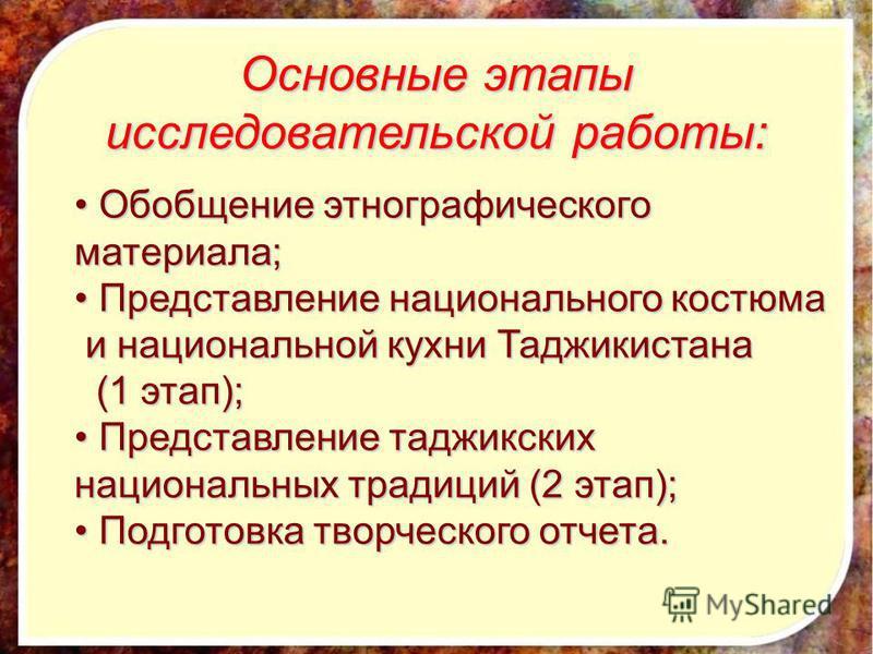 Основные этапы исследовательской работы: Обобщение этнографического материала; Обобщение этнографического материала; Представление национального костюма Представление национального костюма и национальной кухни Таджикистана и национальной кухни Таджик