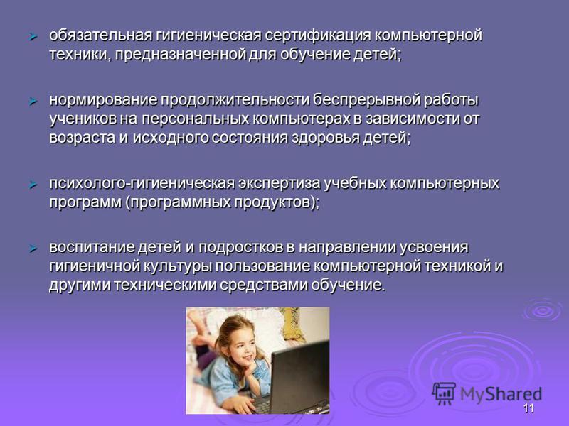 обязательная гигиеническая сертификация компьютерной техники, предназначенной для обучение детей; обязательная гигиеническая сертификация компьютерной техники, предназначенной для обучение детей; нормирование продолжительности беспрерывной работы уче