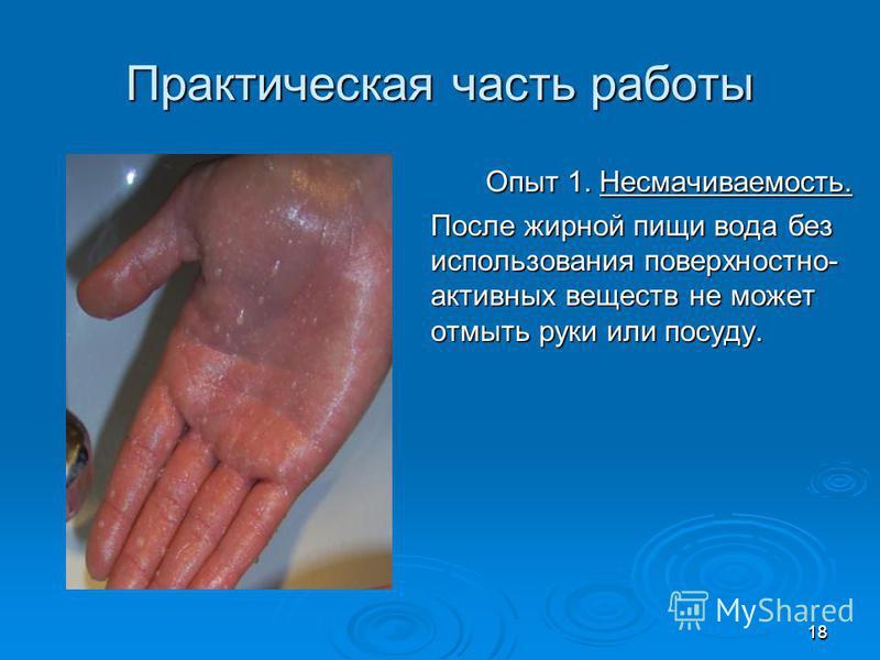 1818 Практическая часть работы Опыт 1. Несмачиваемость. После жирной пищи вода без использования поверхностно- активных веществ не может отмыть руки или посуду.