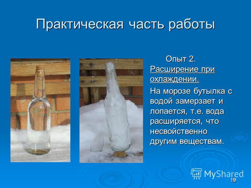 1919 Практическая часть работы Опыт 2. Расширение при охлаждении. На морозе бутылка с водой замерзает и лопается, т.е. вода расширяется, что несвойственно другим веществам.