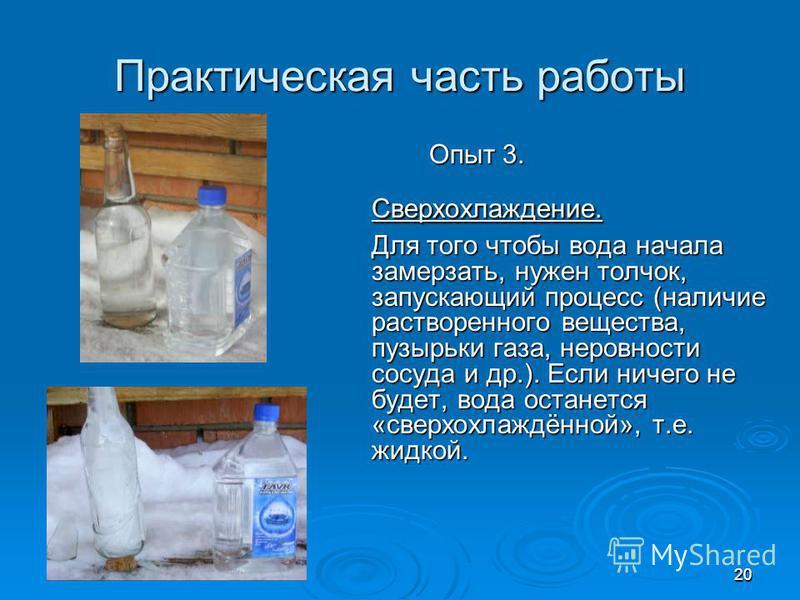 2020 Практическая часть работы Опыт 3. Опыт 3.Сверхохлаждение. Для того чтобы вода начала замерзать, нужен толчок, запускающий процесс (наличие растворенного вещества, пузырьки газа, неровности сосуда и др.). Если ничего не будет, вода останется «све