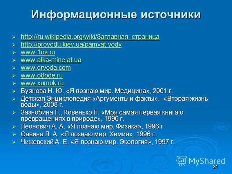 2121 Информационные источники http://ru.wikipedia.org/wiki/Заглавная_страница http://ru.wikipedia.org/wiki/Заглавная_страница http://ru.wikipedia.org/wiki/Заглавная_страница http://provodu.kiev.ua/pamyat-vody http://provodu.kiev.ua/pamyat-vody http:/