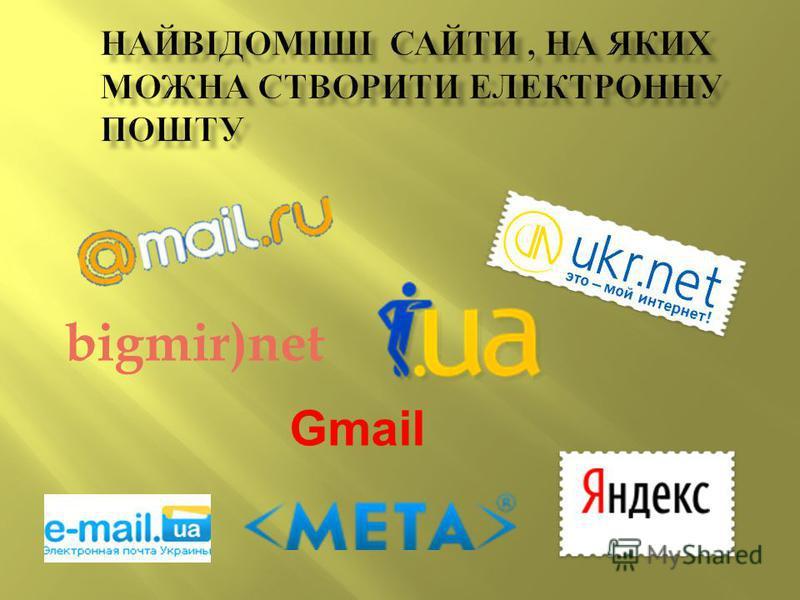 bigmir)net Gmail