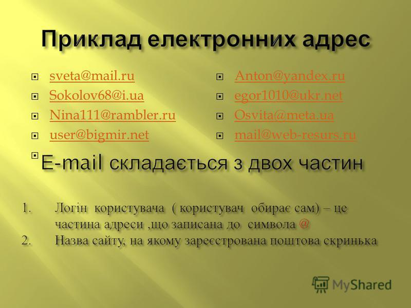 sveta@mail.ru Sokolov68@i.ua Nina111@rambler.ru user@bigmir.net Anton@yandex.ru egor1010@ukr.net Osvita@meta.ua Osvita@meta.ua mail@web-resurs.ru