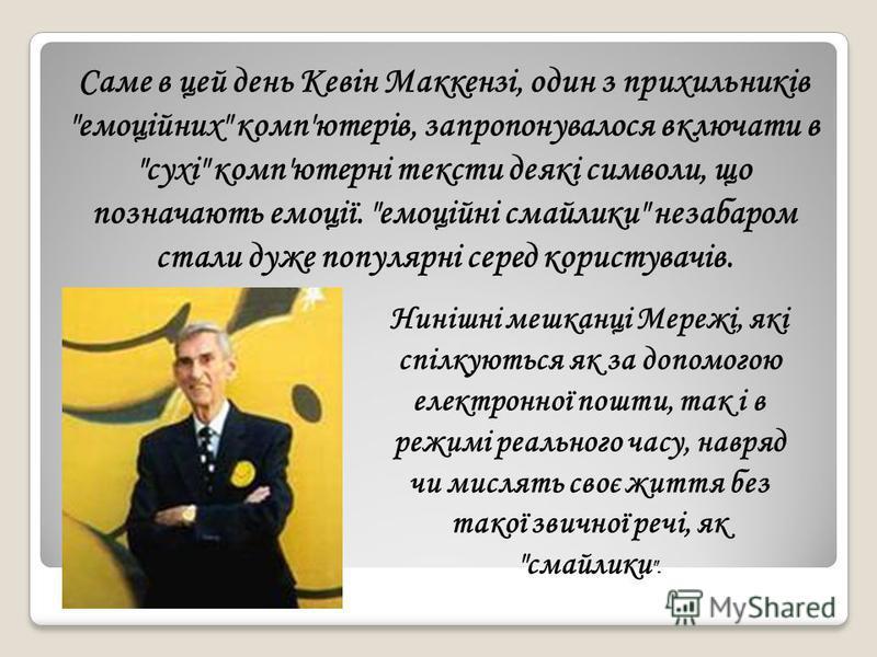 Саме в цей день Кевін Маккензі, один з прихильників