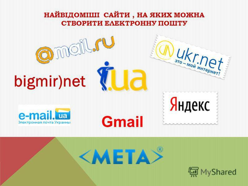 НАЙВІДОМІШІ САЙТИ, НА ЯКИХ МОЖНА СТВОРИТИ ЕЛЕКТРОННУ ПОШТУ bigmir)net Gmail