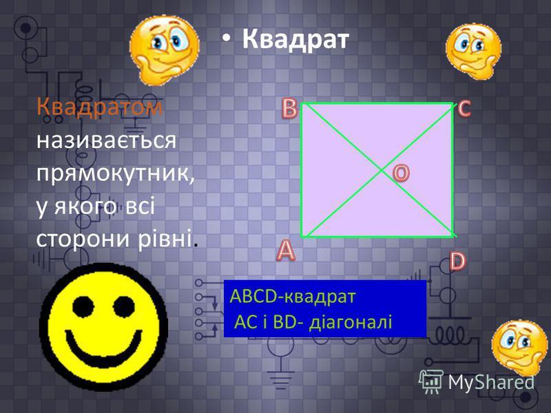 Квадрат Квадратом називається прямокутник, у якого всі сторони рівні. ABCD-квадрат AC і BD- діагоналі