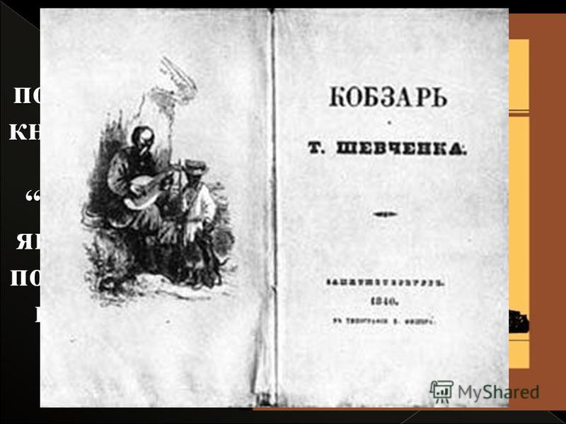 У 1840 році побачила світ книжка поезій Шевченка Кобзар, за яку прозвали поета в народі незламним Кобзарем.