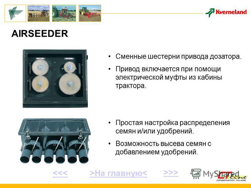AIRSEEDER Сменные шестерни привода дозатора. Привод включается при помощи электрической муфты из кабины трактора. Простая настройка распределения семян и/или удобрений. Возможность высева семян с добавлением удобрений. >На главную< >>> <<<