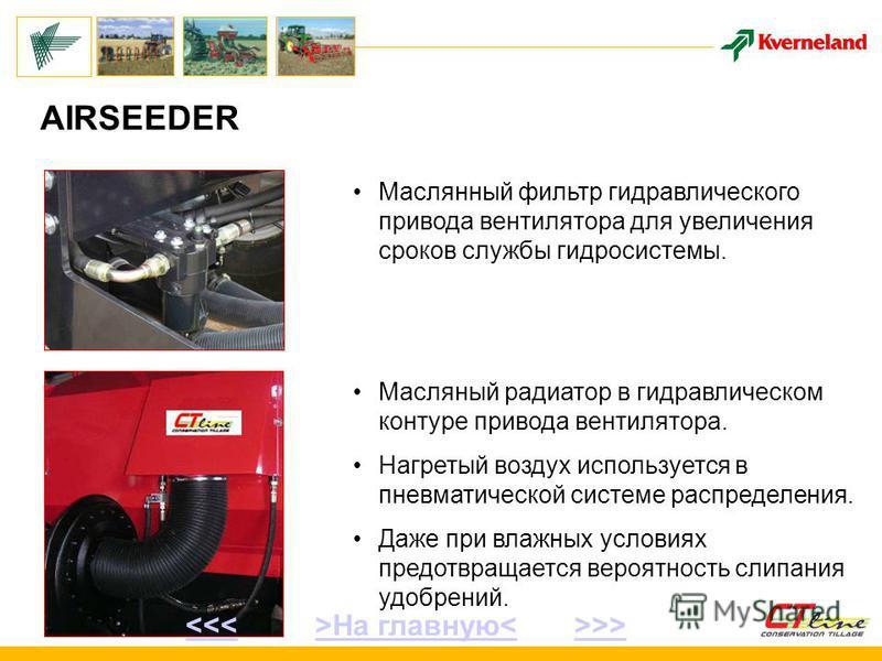 AIRSEEDER Маслянный фильтр гидравлического привода вентилятора для увеличения сроков службы гидросистемы. Масляный радиатор в гидравлическом контуре привода вентилятора. Нагретый воздух используется в пневматической системе распределения. Даже при вл
