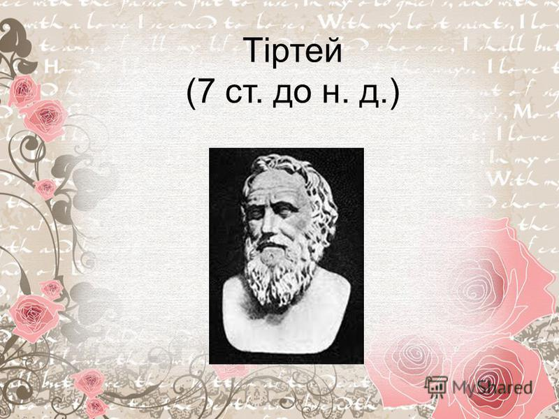 Тіртей (7 ст. до н. д.)