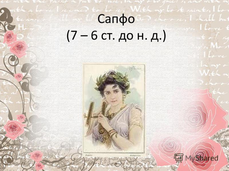 Сапфо (7 – 6 ст. до н. д.)