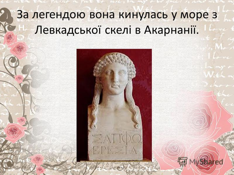 За легендою вона кинулась у море з Левкадської скелі в Акарнанії.