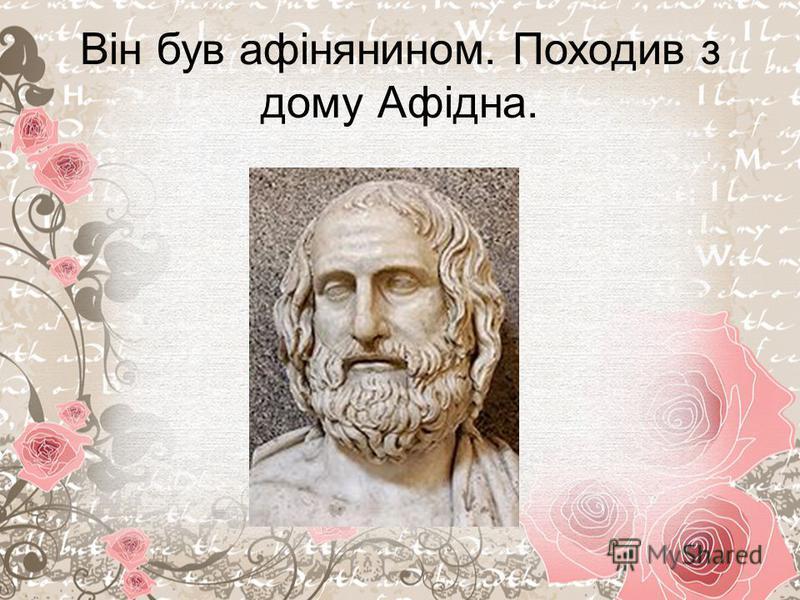 Він був афінянином. Походив з дому Афідна.