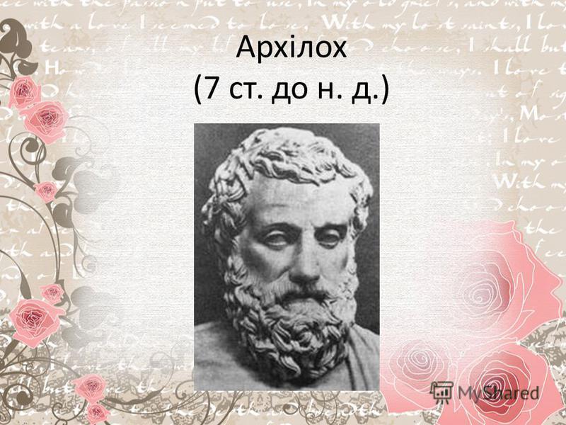 Архілох (7 ст. до н. д.)