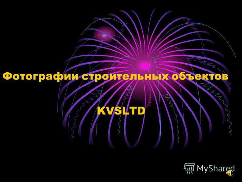 Фотографии строительных объектов KVSLTD