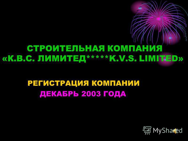 СТРОИТЕЛЬНАЯ КОМПАНИЯ «К.В.С. ЛИМИТЕД*****K.V.S. LIMITED» РЕГИСТРАЦИЯ КОМПАНИИ ДЕКАБРЬ 2003 ГОДА