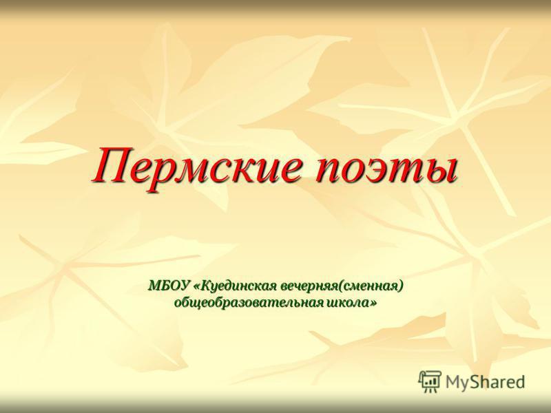 Пермские поэты МБОУ «Куединская вечерняя(сменная) общеобразовательная школа»