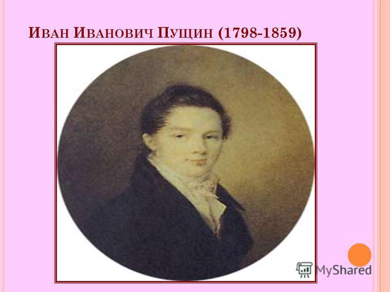 И ВАН И ВАНОВИЧ П УЩИН (1798-1859)
