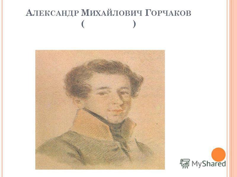 А ЛЕКСАНДР М ИХАЙЛОВИЧ Г ОРЧАКОВ ( )