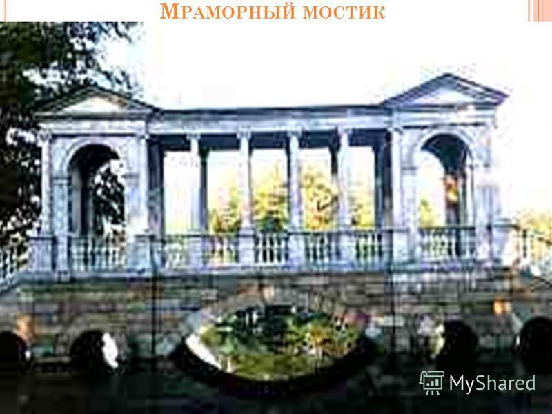 М РАМОРНЫЙ МОСТИК