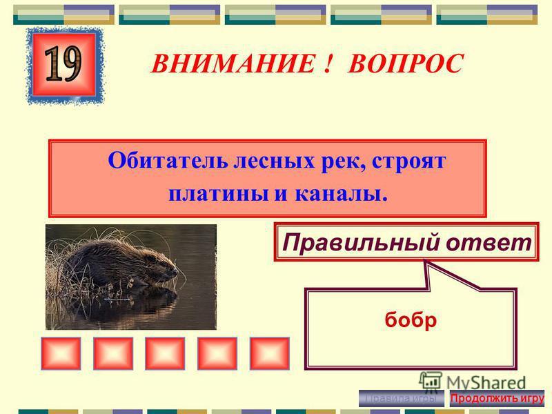 ВНИМАНИЕ ! ВОПРОС Парнокопытное животное, обитающий на плато Путорана, является эндемиком Приенисейской Сибири. Правильный ответ Снежный баран Правила игры Продолжить игру