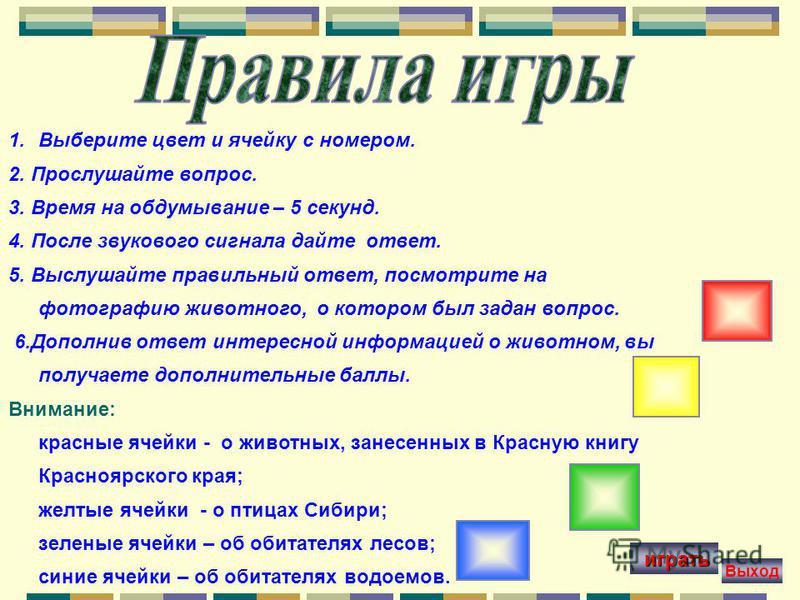 Правила Викторина «Животный мир Красноярского края»