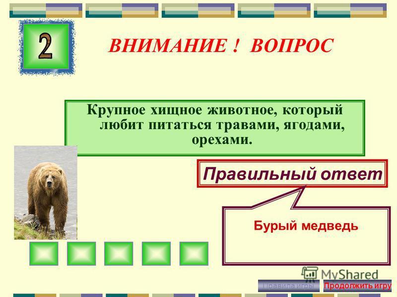 ВНИМАНИЕ ! ВОПРОС Хищник, обитатель тайги. Самый ценный пушной зверь Красноярского края. Правильный ответ соболь Правила игры Продолжить игру