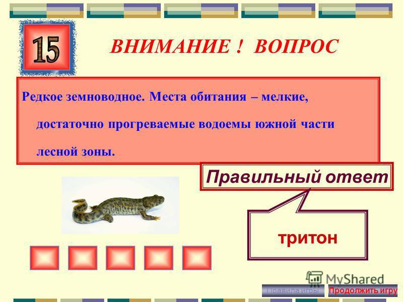 ВНИМАНИЕ ! ВОПРОС Самый крупный копытный в Сибири. Вес достигает до 600 кг. Правильный ответ лось Правила игры Продолжить игру