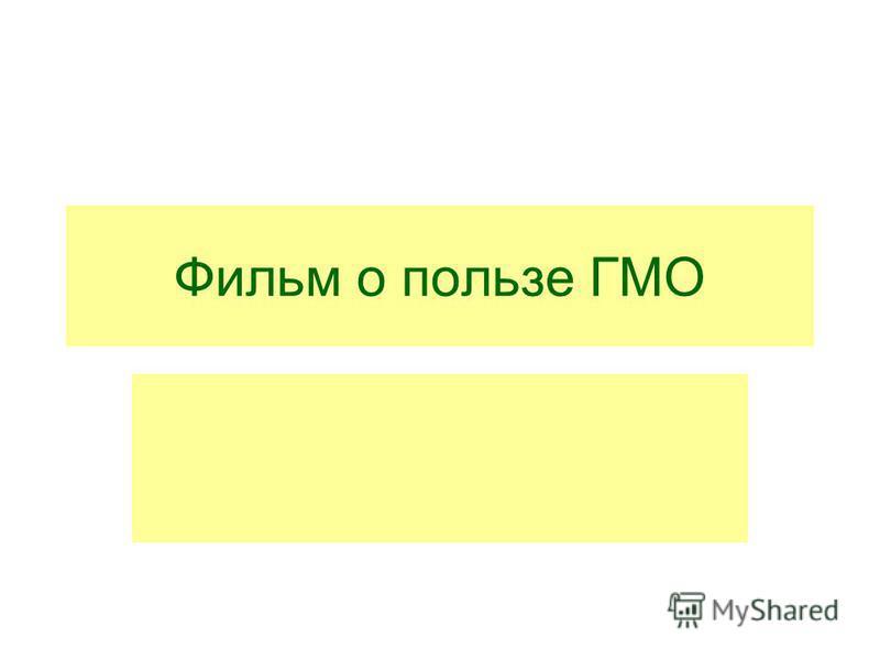 Фильм о пользе ГМО