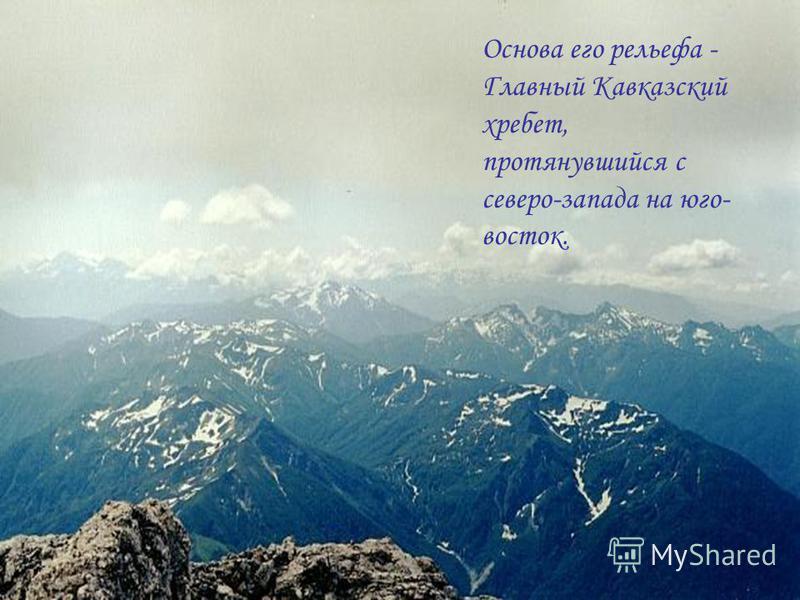 Сам факт существования Кавказского заповедника способствует нормальному функционированию крупнейшего и лучшего отечественного курорта - Сочи.