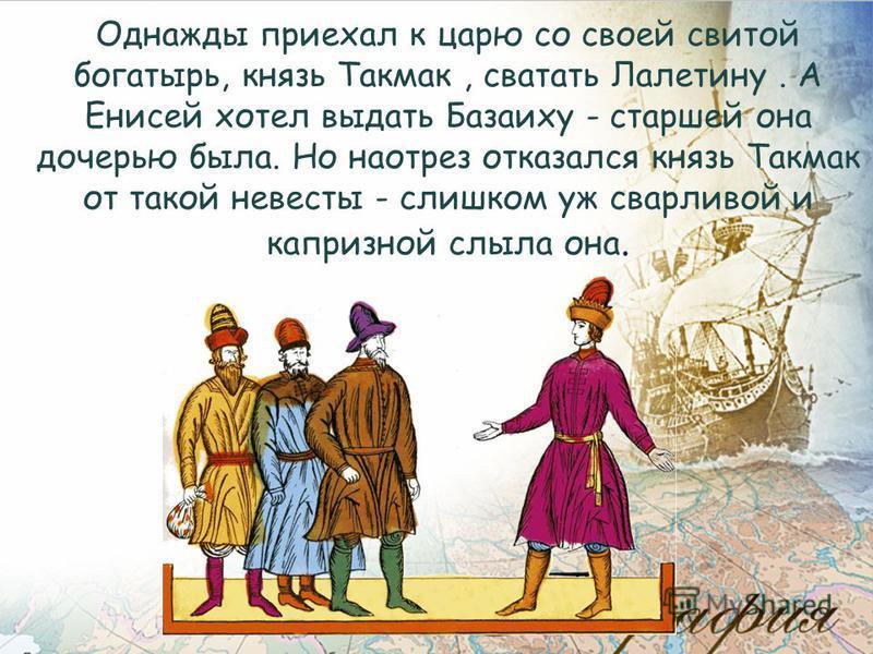 Много дочерей имел Енисей, но самыми прекрасными были Базаиха и Лалетина