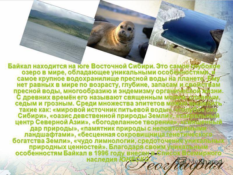 «… Мы должны радоваться, что на долю нашей России выпало счастье обладать такой жемчужиной природы, как Байкал, но мы уже должны чувствовать на себе обязанность высоко поставить дело изучения этой жемчужины.» Глеб Верещагин