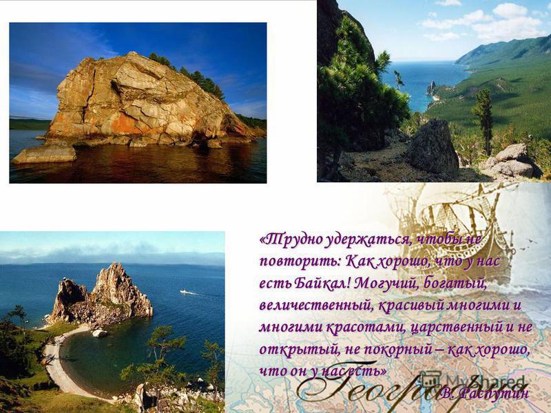На Байкале 267 официально установленных памятников природы: это ландшафтные, геологические, водные, ботанические и природно-исторические памятники.