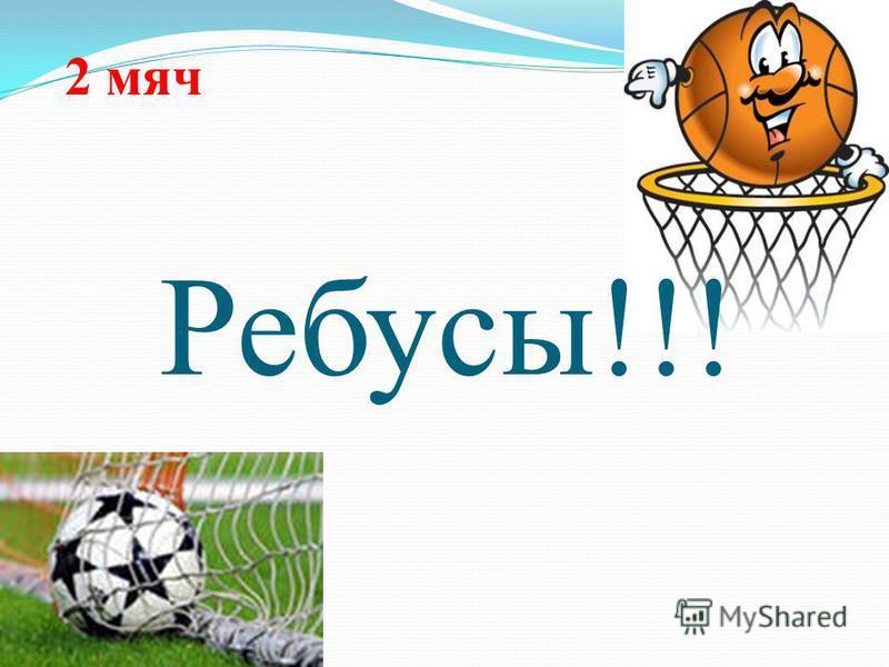 Ребусы!!! 2 мяч