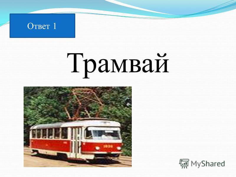 Трамвай Ответ 1