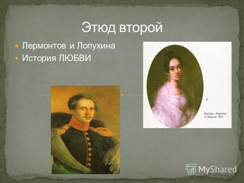 Лермонтов и Лопухина История ЛЮБВИ