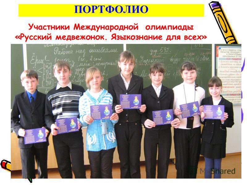 ПОРТФОЛИО Участники Международной олимпиады «Русский медвежонок. Языкознание для всех»