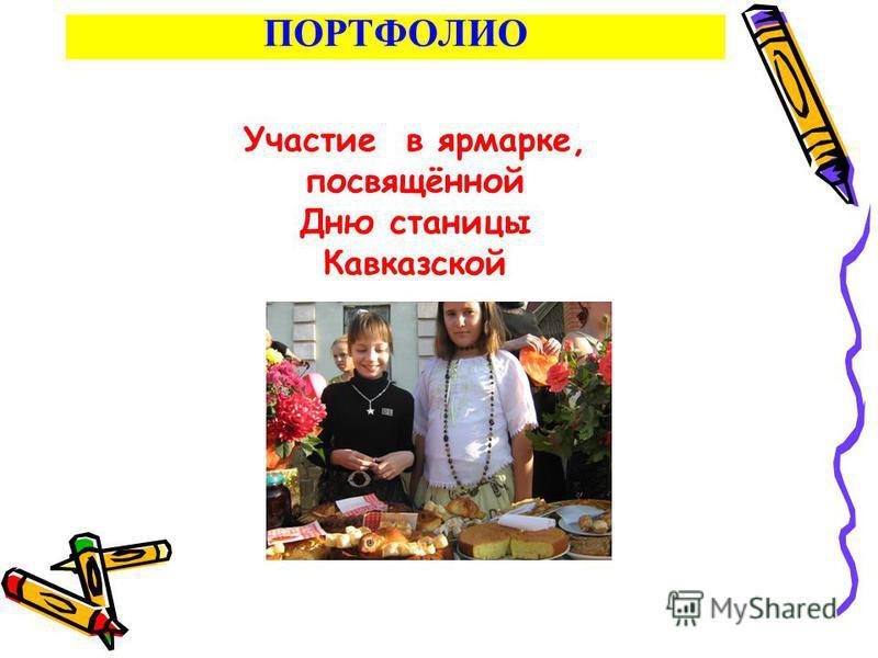 ПОРТФОЛИО Участие в ярмарке, посвящённой Дню станицы Кавказской