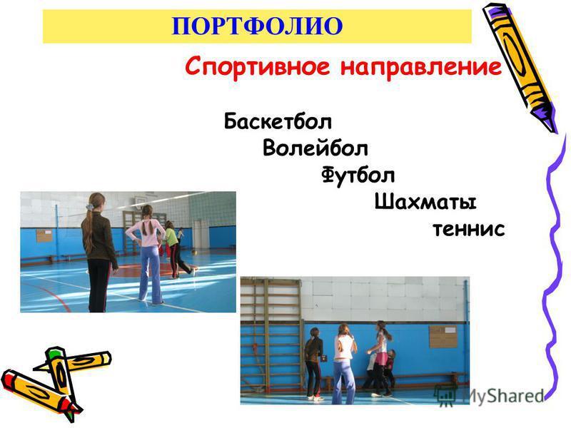 ПОРТФОЛИО Спортивное направление Баскетбол Волейбол Футбол Шахматы теннис